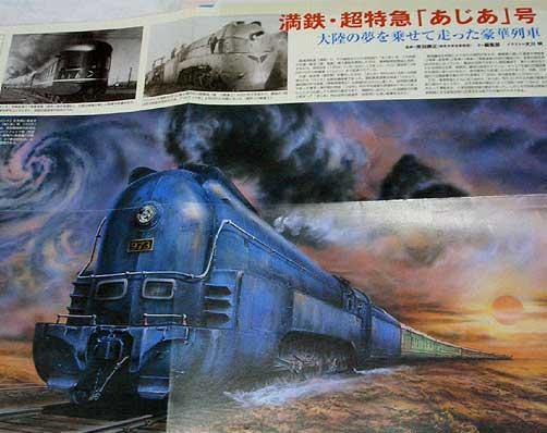 満州鉄道 あじあ号