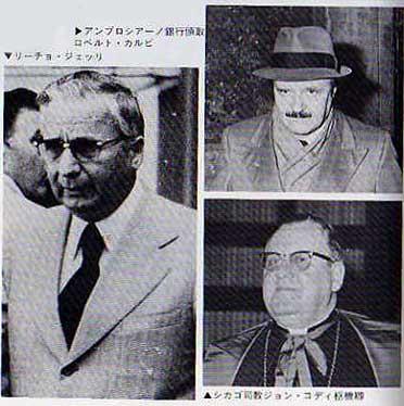 右上はロベルト・カルビ、右下はシカゴ司教ジョン・コディ枢機卿、左はリーチョ・ジェッリ