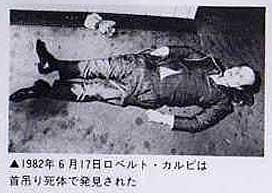 1982年ロベルト・カルビは首吊り死体で発見された