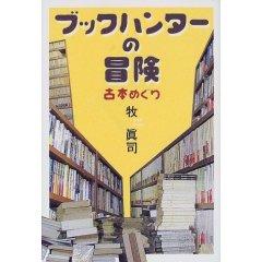 bookhunter.jpg