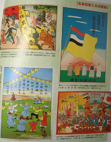 満州帝国ポスター
