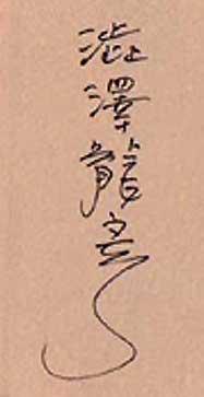 澁澤龍彦氏のサイン