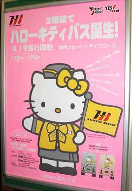 キティちゃんのハトバス