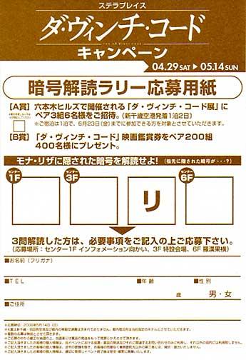 ダ・ヴィンチ・コード・キャンペーン 暗号解読ラリー応募用紙