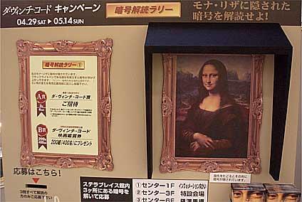 ダ・ヴィンチ・コード・キャンペーン 暗号解読ラリー