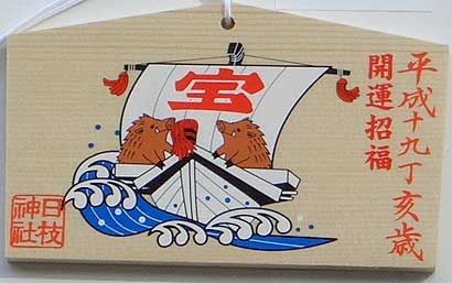 日枝神社 絵馬1