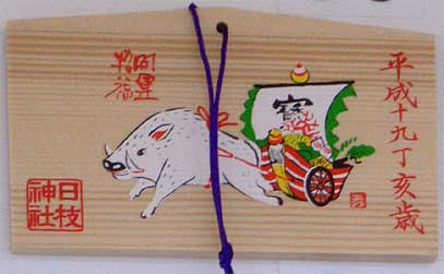 日枝神社 絵馬5