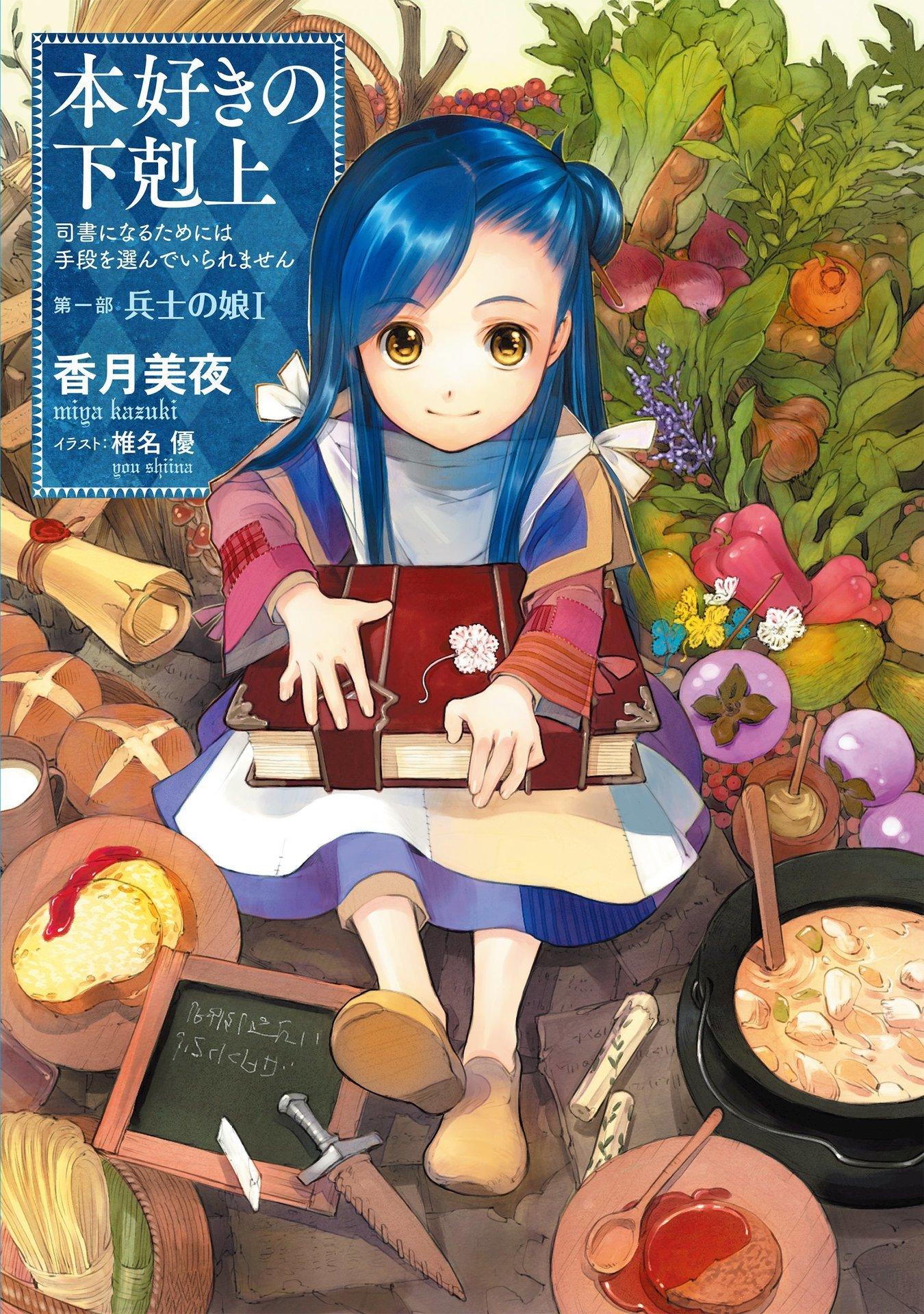 honsuki.jpg