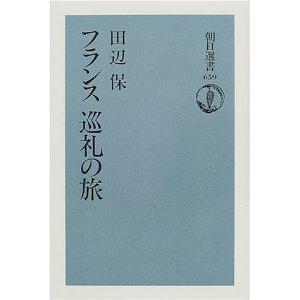 jyunreinotabi.jpg