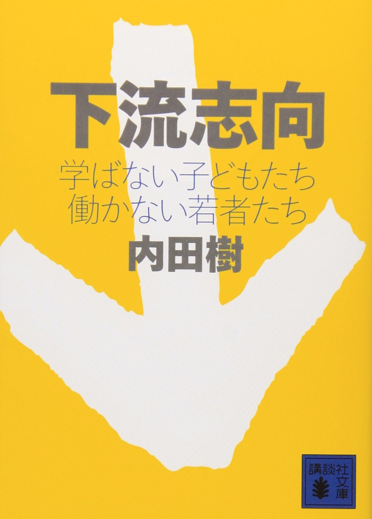 karyusikou.jpg