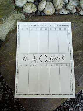 kifune4omikuji.jpg