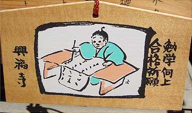 興福寺 絵馬