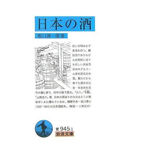 nihonosake.jpg