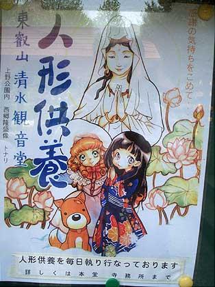 清水観音堂の人形供養のポスター