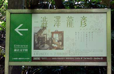 sibusawa20070503c.jpg
