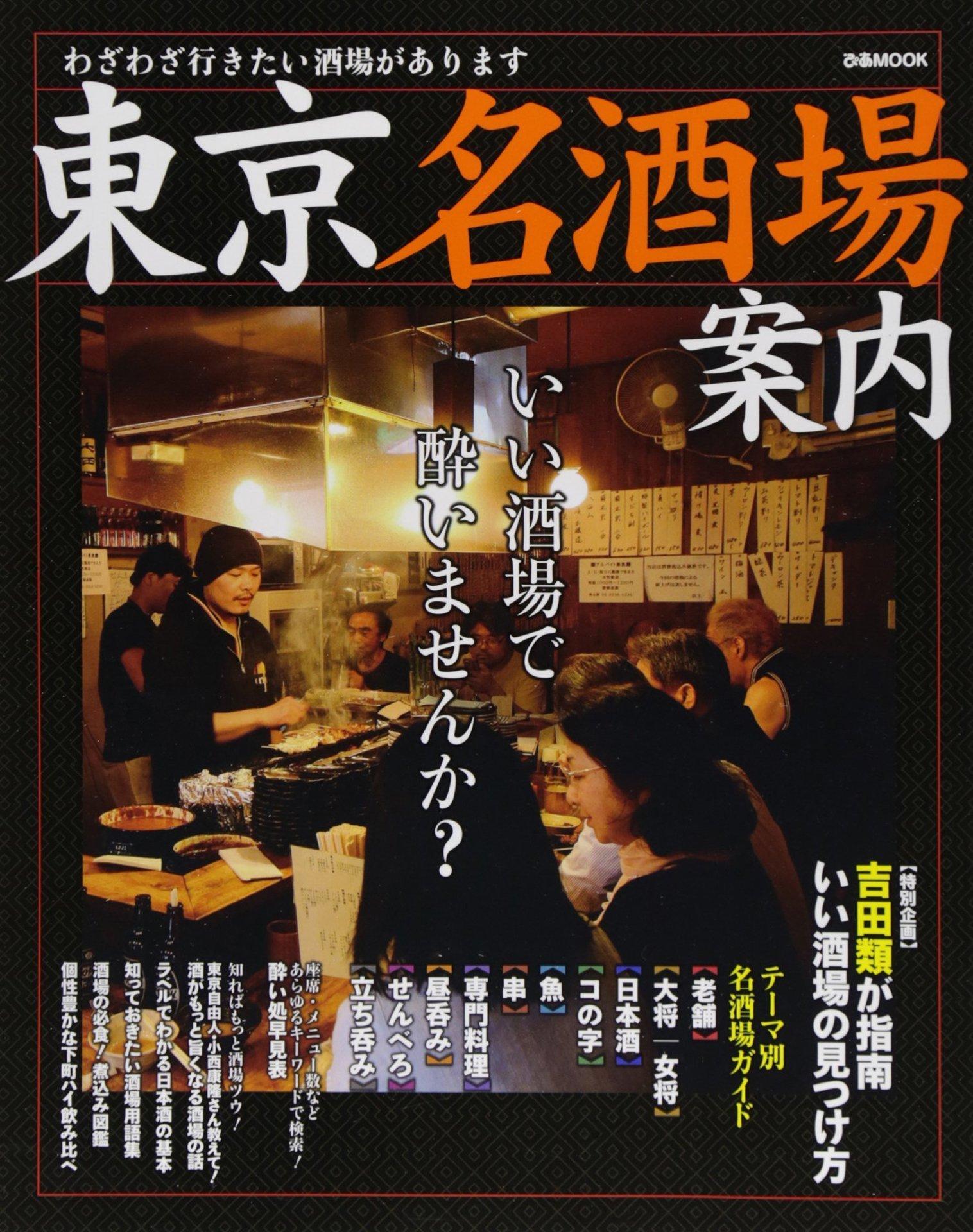 tokyoumeisakaba.jpg