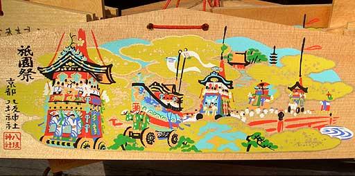 祇園祭 絵馬