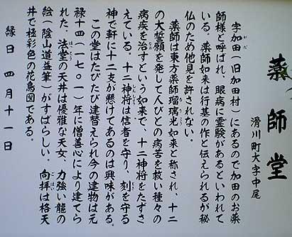 keitokuji7.jpg