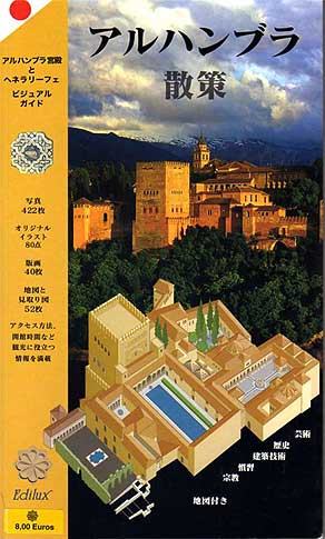 alhambra200802a.jpg