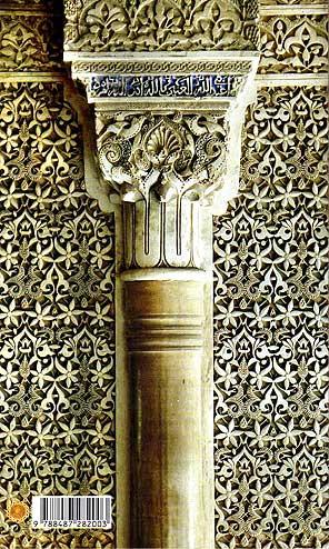 alhambra200802b.jpg