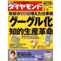 daiyamonnd209.jpg