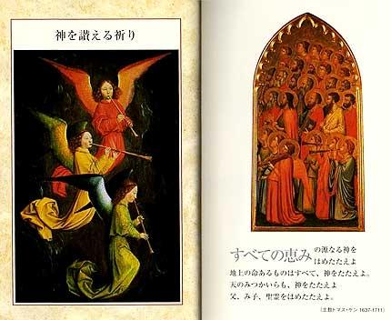 祈りの美術館 図版