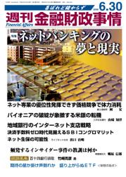 kinzai20080630.jpg
