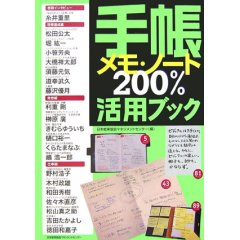 memo200.jpg