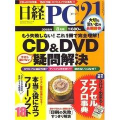 nikkeipc21200808.jpg