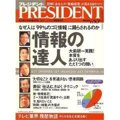 president20070319.jpg