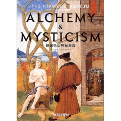 錬金術と神秘主義
