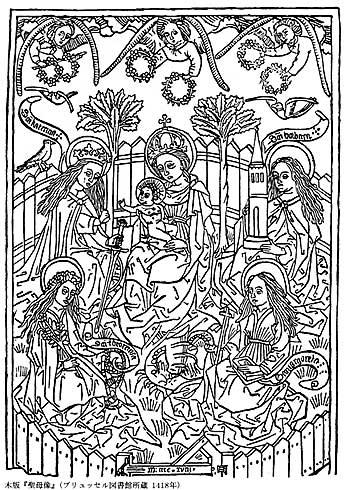 木版「聖母像」1418年