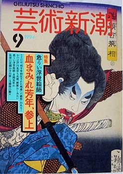 yoshitoshi1.jpg