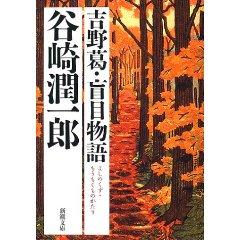yosinokazura.jpg