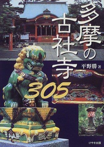 多摩の古社寺.jpg
