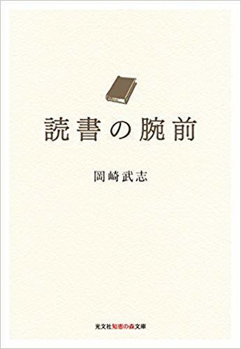 読書の腕前.jpg