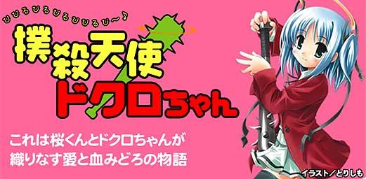 bokusatu3.jpg