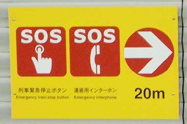 南北線駒込駅