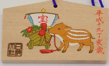 日枝神社 絵馬2