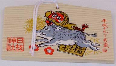 日枝神社 絵馬4