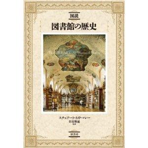 history_library.jpg