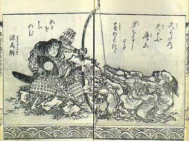 鎮西八郎為朝外伝 椿説弓張月
