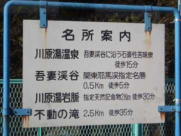 川原湯温泉駅のホーム