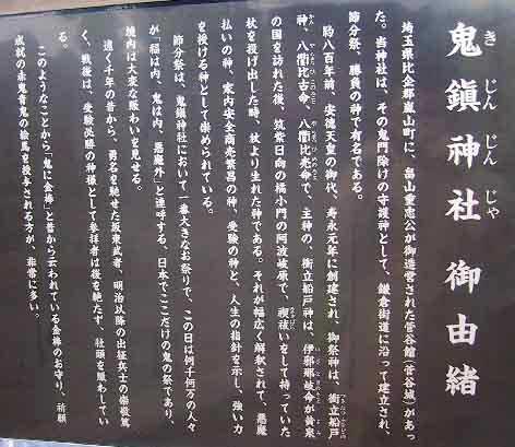 鬼鎮神社 由緒