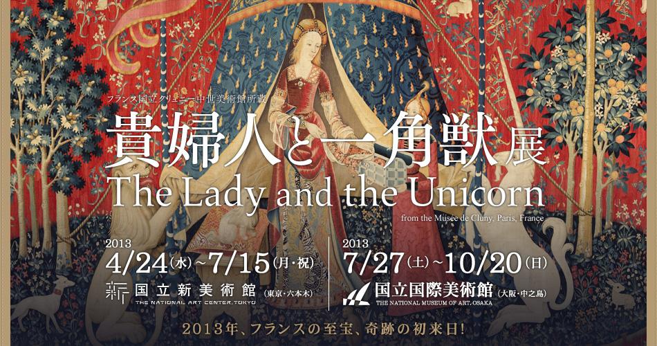 ladyandunicorn.jpg