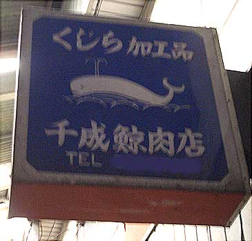 oubaku16kujira.jpg