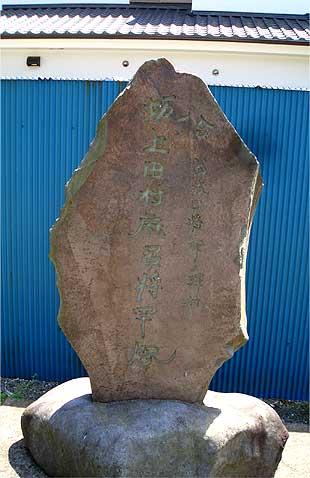 坂上田村麻呂の碑