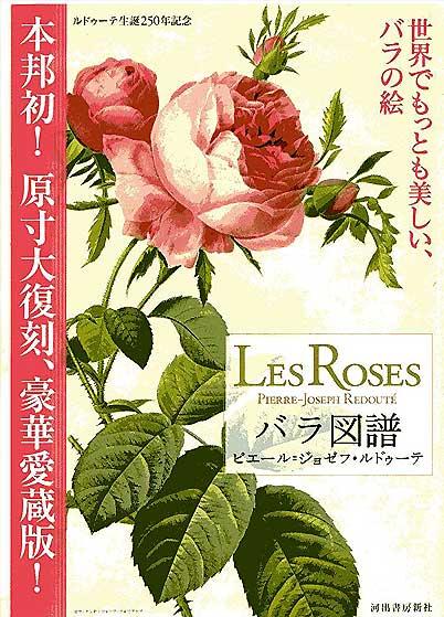 rosezufu.jpg