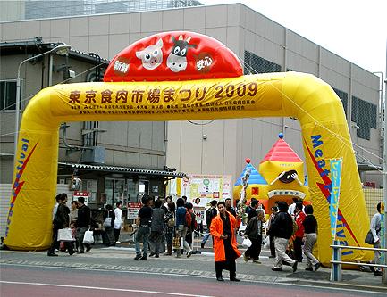 syokuniku2.jpg