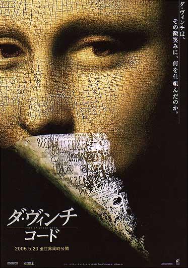 ダ・ヴィンチ・コードの映画チラシ(表)